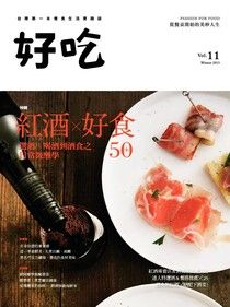 好吃11:紅酒×好食50+-選酒、喝酒到酒食之日常微醺學
