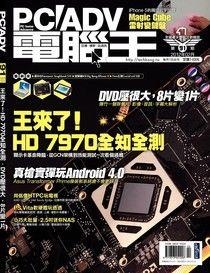 PC home Advance 電腦王 02月號/2012 第91期