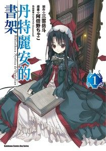 丹特麗安的書架 (1)