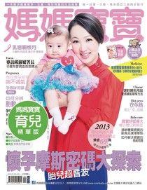 媽媽寶寶育兒版 10月號/2013 第320期