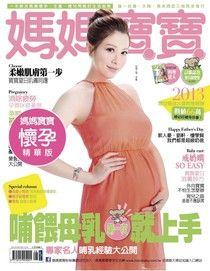 媽媽寶寶孕婦版 08月號/2013 第318期