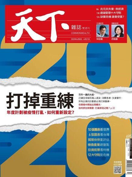 天下雜誌 第695期 2020/04/08