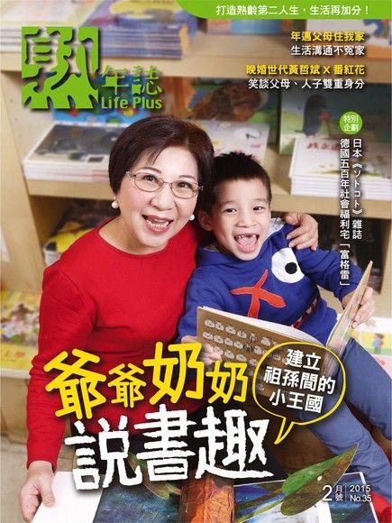 Life Plus 熟年誌 2015年2月號
