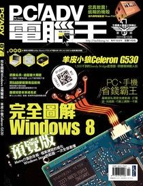 PC home Advance 電腦王 10月號/2011 第87期