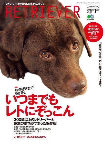 RETRIEVER 2018年1月號 Vol.90 【日文版】