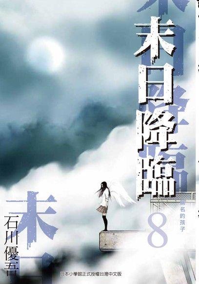 末日降臨 (8)