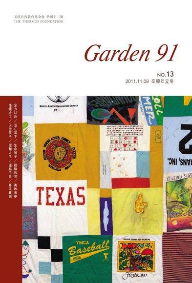 Garden 91 季刊第十三號