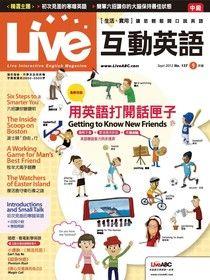 Live互動英語 09月號/2012 第137期