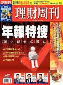 理財周刊 第657期 2013/03/28