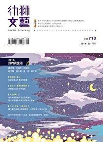 幼獅文藝2013.05月號 精選版