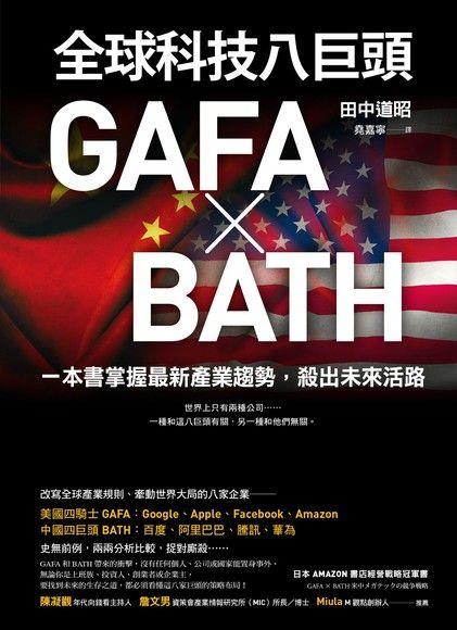 全球科技八巨頭GAFA ╳ BATH