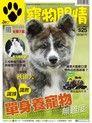 My Pet Magazine寵物閑情 01月號/2015 第281期