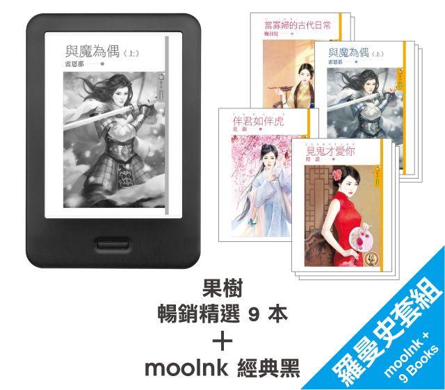 mooInk 經典黑 +【果樹暢銷精選9本】羅曼史套組