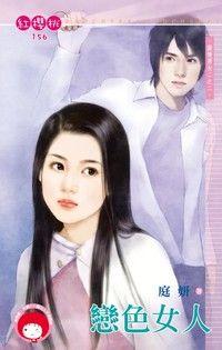 戀色女人【激情男女二之二】(限)