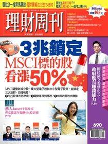 理財周刊 第690期 2013/11/13