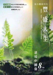 豐盛人生靈修月刊【繁體版】2017年08月號