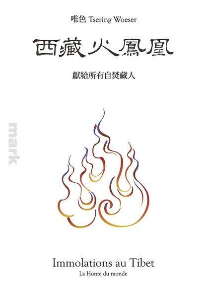 西藏火鳳凰:獻給所有自焚藏人