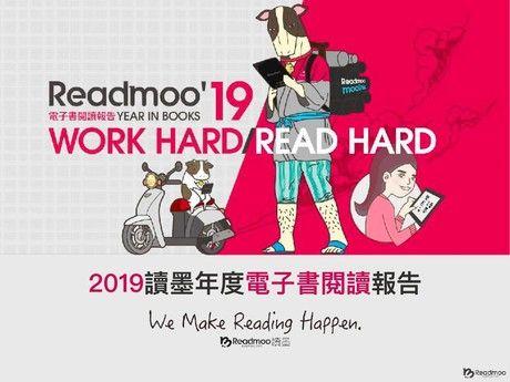 Readmoo 2019 年度閱讀報告