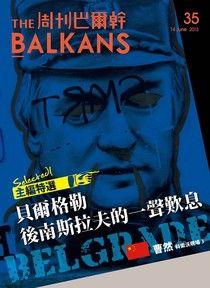 周刊巴爾幹No.35:貝爾格勒 後南斯拉夫的一聲歎息