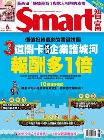 Smart 智富 06月號/2020 第262期