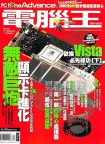 PC home Advance 電腦王 12月號/2006 第29期