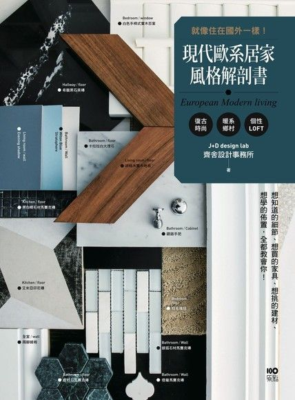 現代歐系居家風格解剖書:就像住在國外一樣!想知道的細節、想買的家具、想挑的建材、想學的佈置,全都教會你!