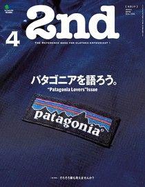 2nd 2018年4月號 Vol.133 【日文版】