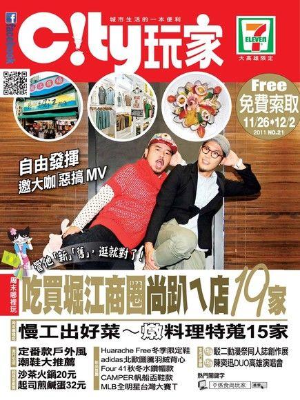 City玩家周刊-高雄 第21期
