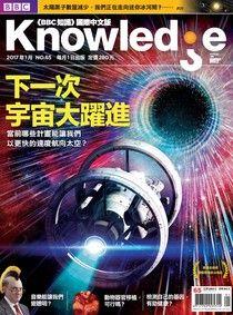 BBC知識 Knowledge 01月號/2017 第65期