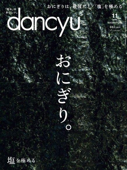 dancyu 2018年11月號 【日文版】