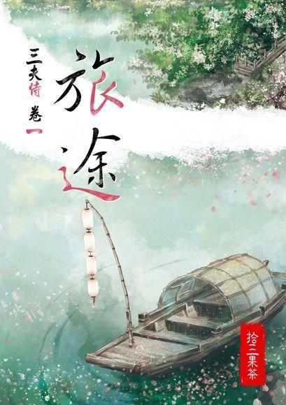 三夫侍1:旅途