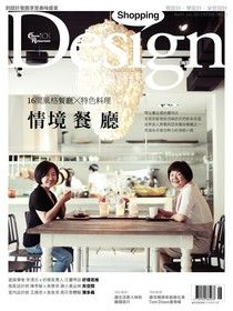 Shopping Design 06月號/2013 第55期