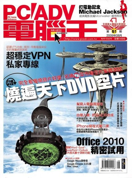 PC home Advance 電腦王 08月號/2009 第61期