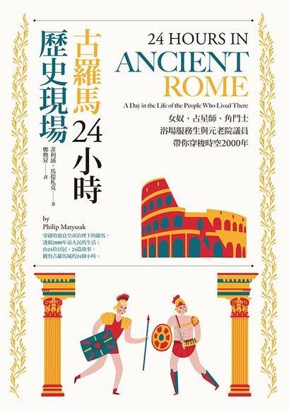 古羅馬24小時歷史現場
