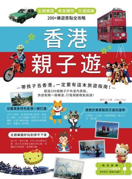 香港親子遊
