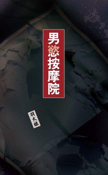 金火旺ㄟ春天系列1+2合集