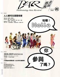 PAR 表演藝術 08月號/2018 第308期