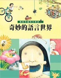 寫給兒童的文明史1:奇妙的語言世界