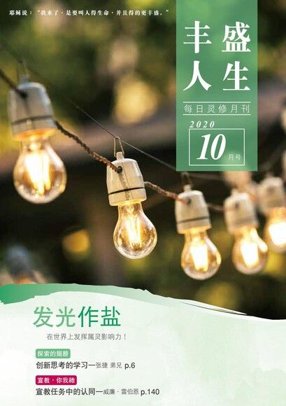 丰盛人生灵修月刊【简体版】2020年10月號