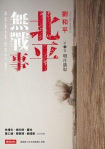 北平無戰事(第一卷):明月溝渠