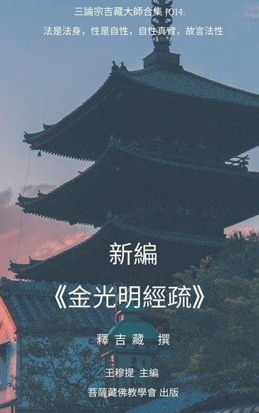 三論宗吉藏大師合集 J014.《金光明經疏》新編