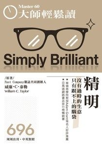 大師輕鬆讀 2018/11/14 No.696 精明