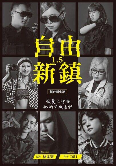 自由新鎮1.5舞台劇小說