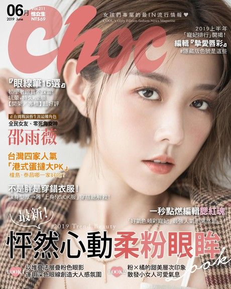 Choc 恰女生 06月號/2019 第211期