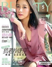 BEAUTY大美人誌2017年05月第165期