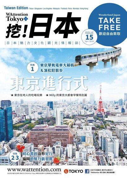 WAttention Tokyo+ 挖!日本 Vol.15