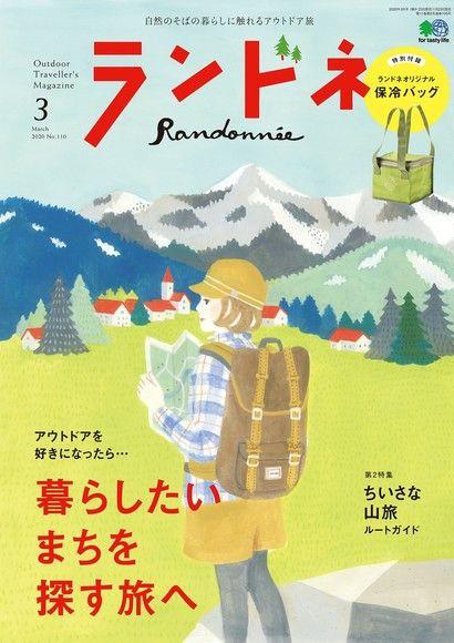 Randonn'ee 2020年3月號 No.110 【日文版】