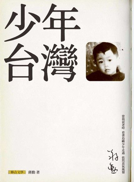 少年台灣-地圖版