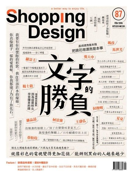 Shopping Design 02月號/2016 第87期
