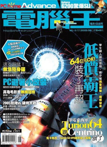 PC home Advance 電腦王 08月號/2005 第13期
